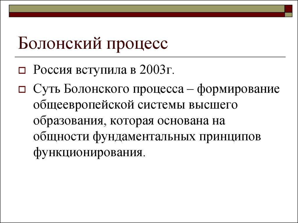 россия в болонском процессе этапы