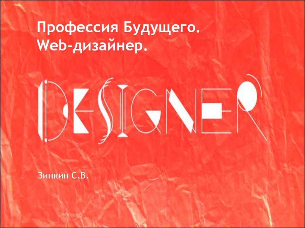 Специальность веб дизайнер вузы
