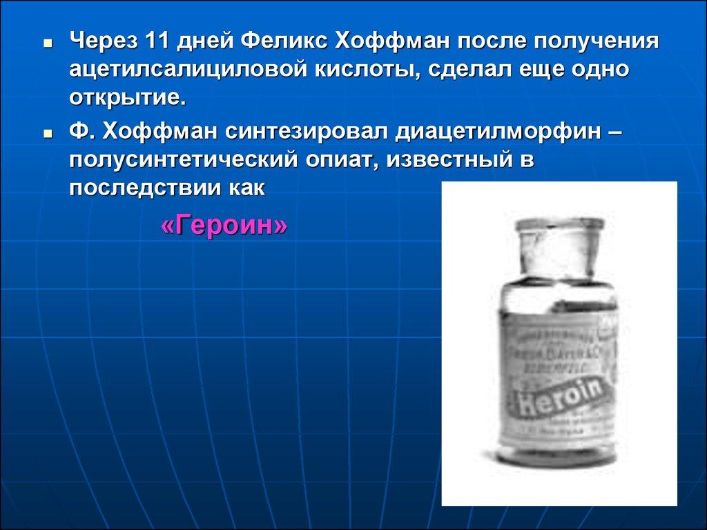 ненаркотические обезболивающие препараты при онкологии