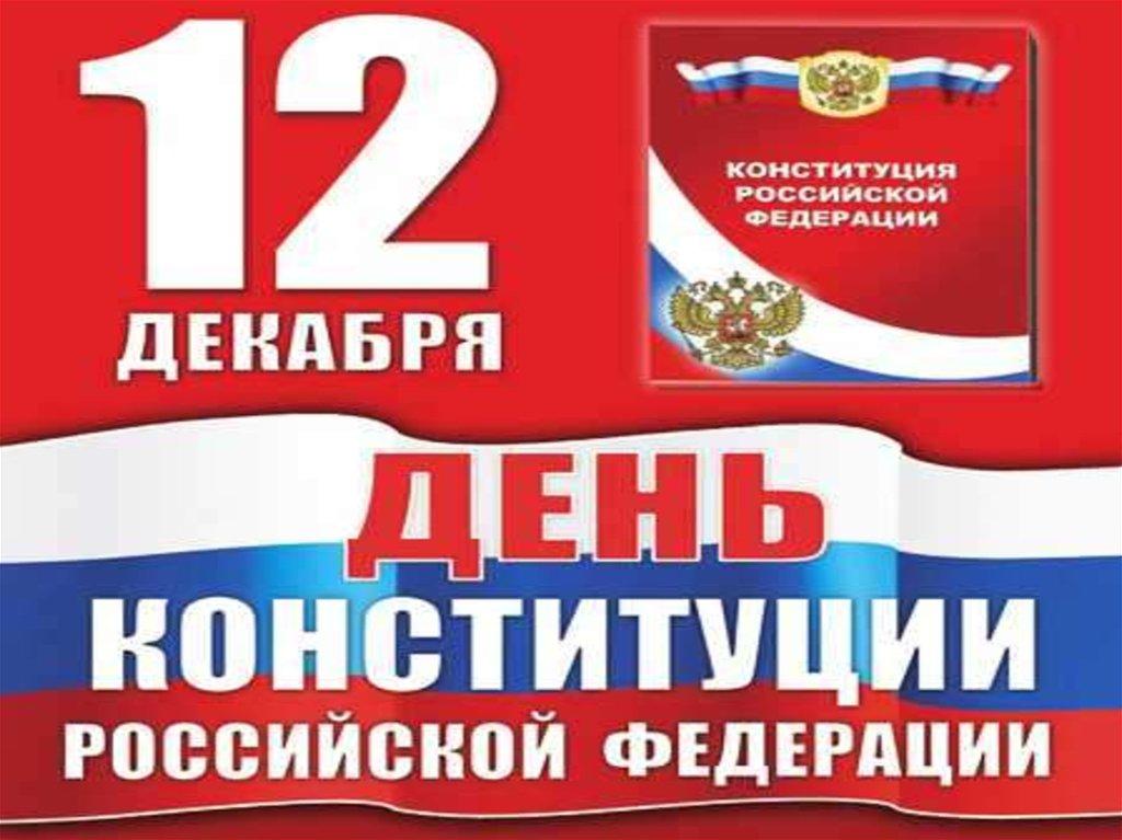 презентация конституция российской федерации 5 класс