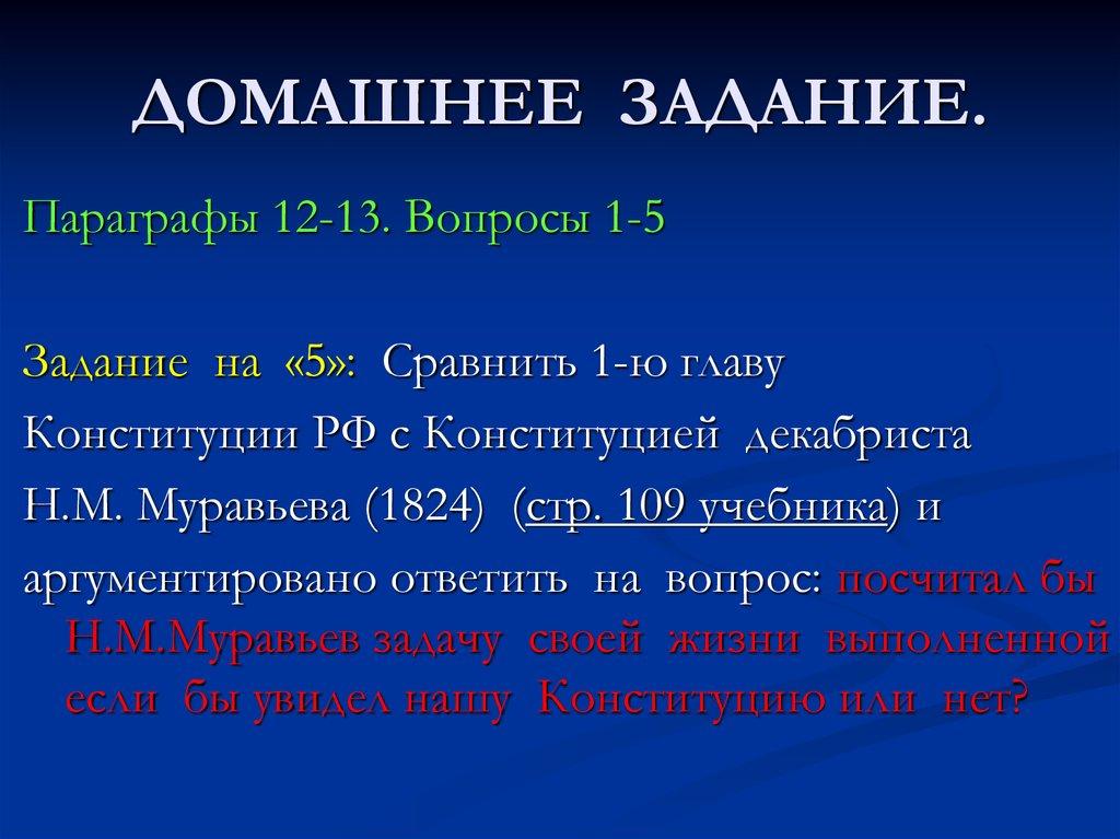 шпаргалка этапы россии конституционного развития