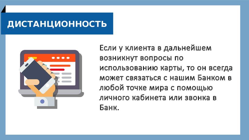 статус заявки на кредит в быстробанке