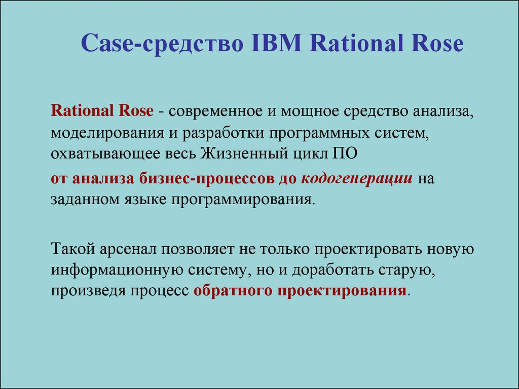 Case-средство IBM Rational Rose