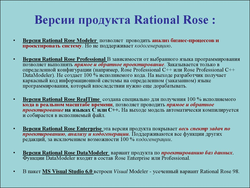 Версии продукта Rational Rose :