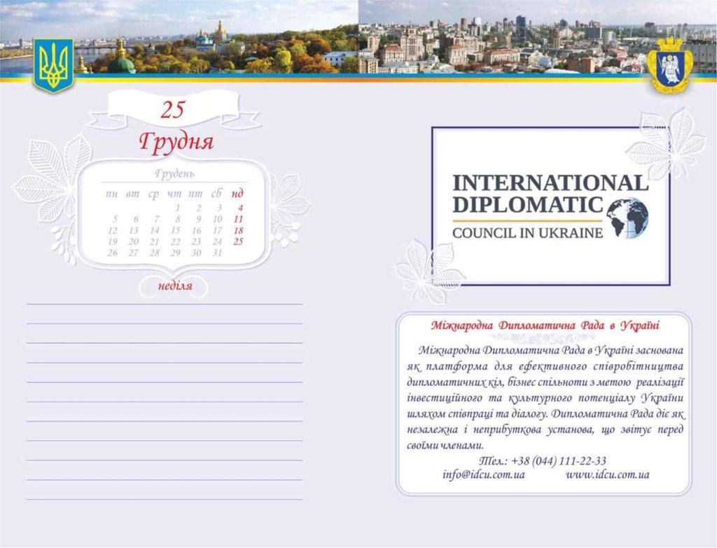 презентация про календарь