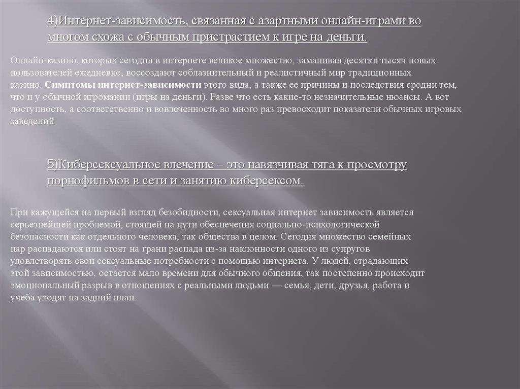 Русское Казино Для Мобильных