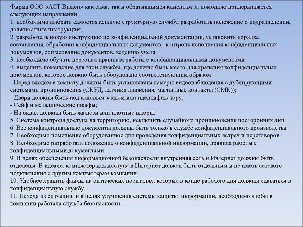 Руководитель службы технического заказчика должностные инструкции