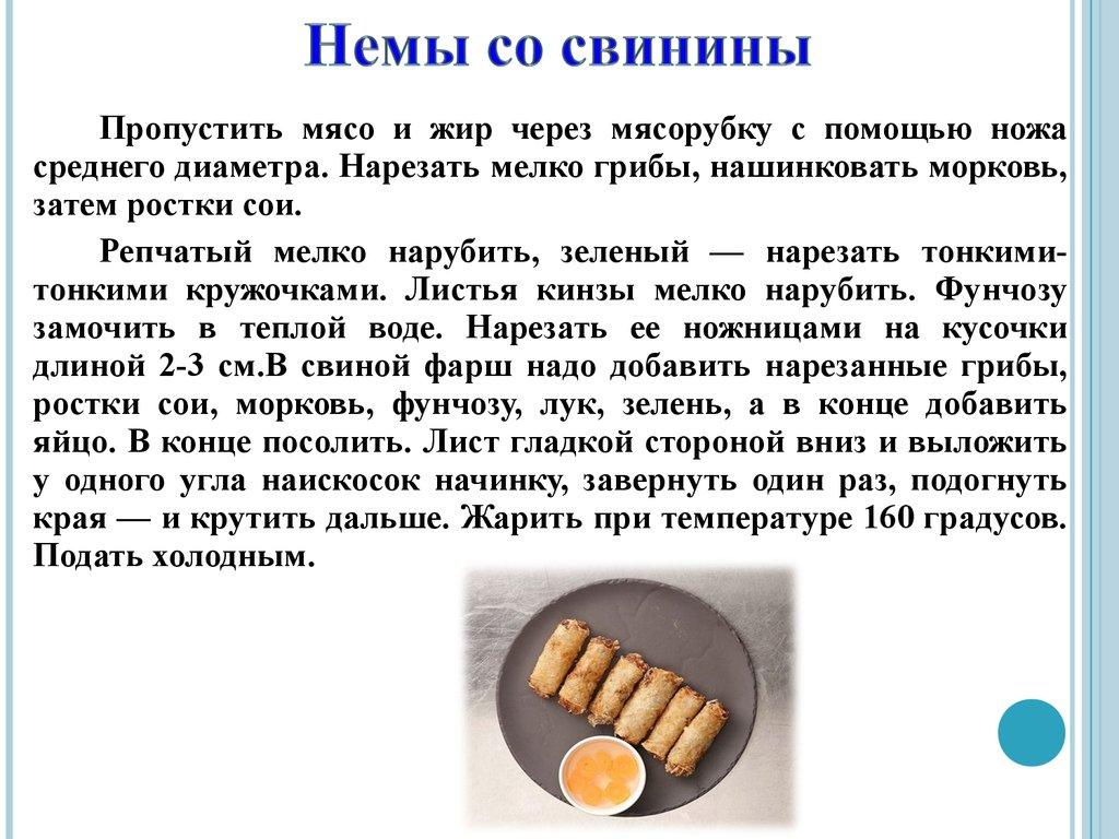 презентация по теме украшение холодных блюд и закусок