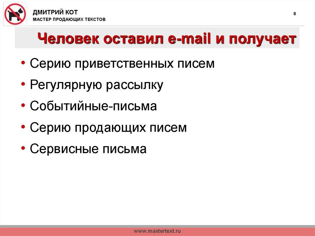 Дмитрий кот e-mails sent recently - e19bf