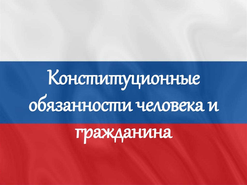 конституционные обязанности граждан рф курсовая работа 2015