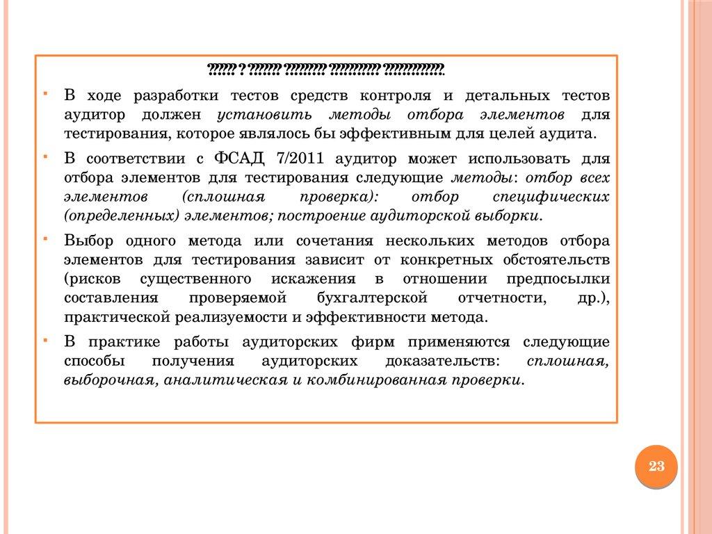 клиентов процедуры фирмами. шпаргалка отбора аудиторскими