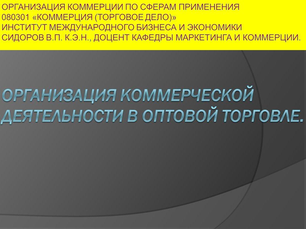 080301 коммерция торговое дело: