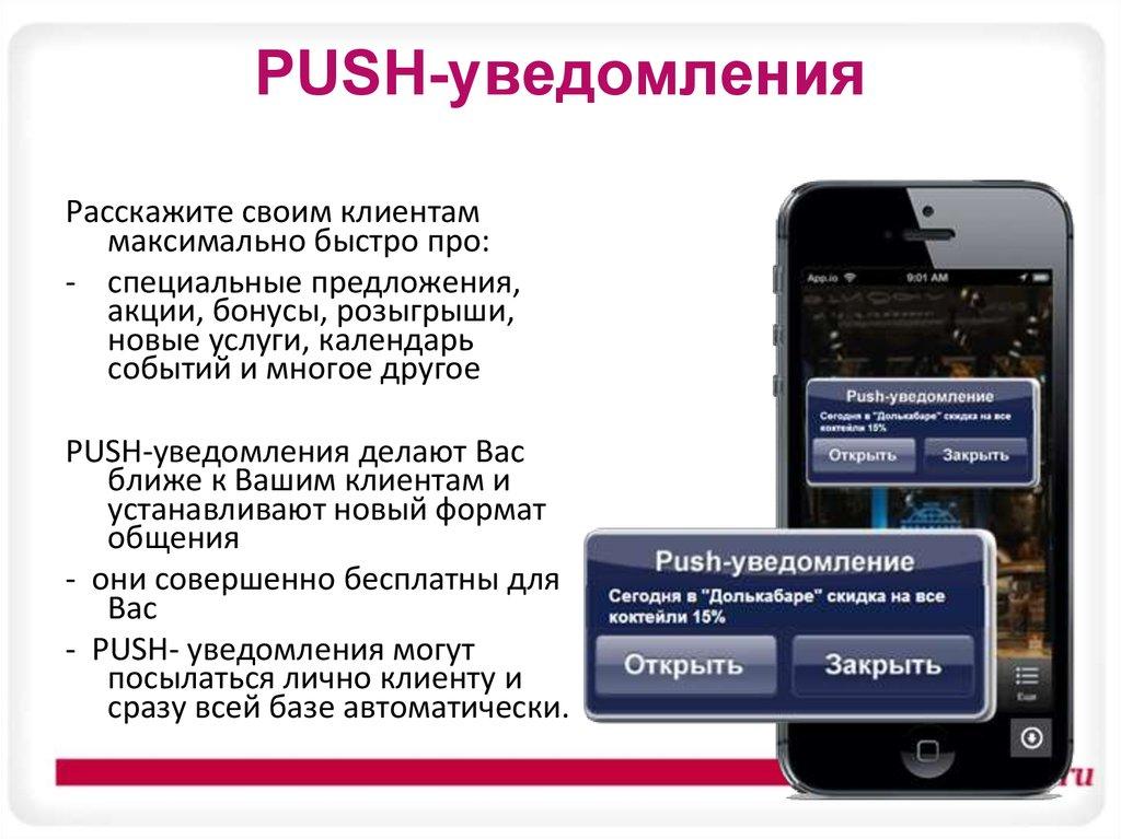 Push уведомления на сайте как сделать 102