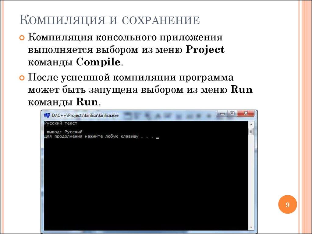 кампиляции на языки видео