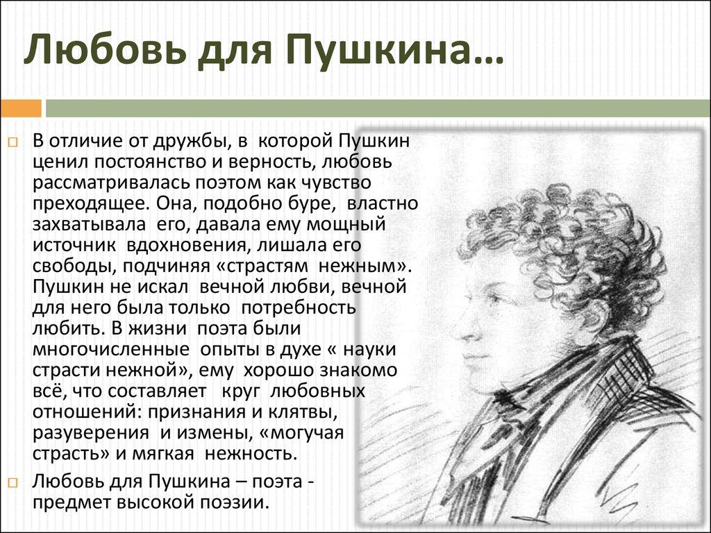 Стих пушкина верность