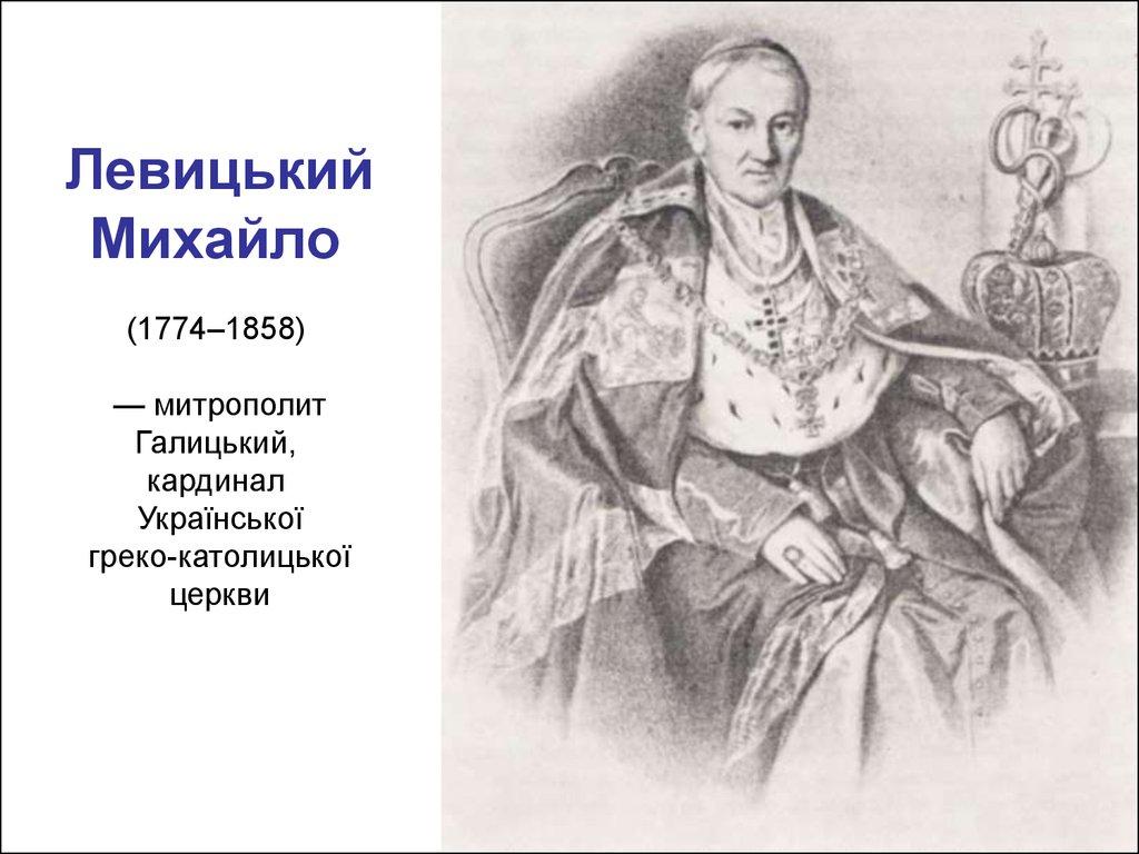 """Результат пошуку зображень за запитом """"єпископом М. Левицьким"""""""