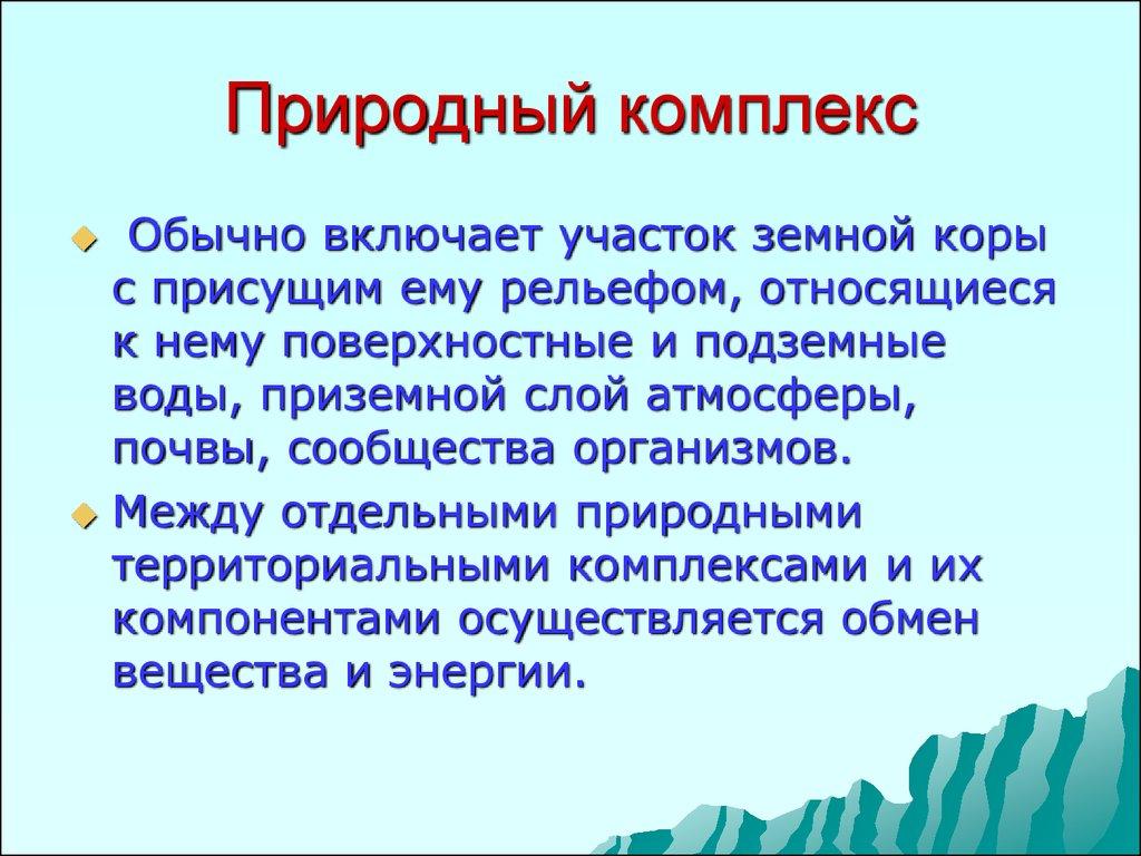 презентация на тему природный комплекс россии 8 кл