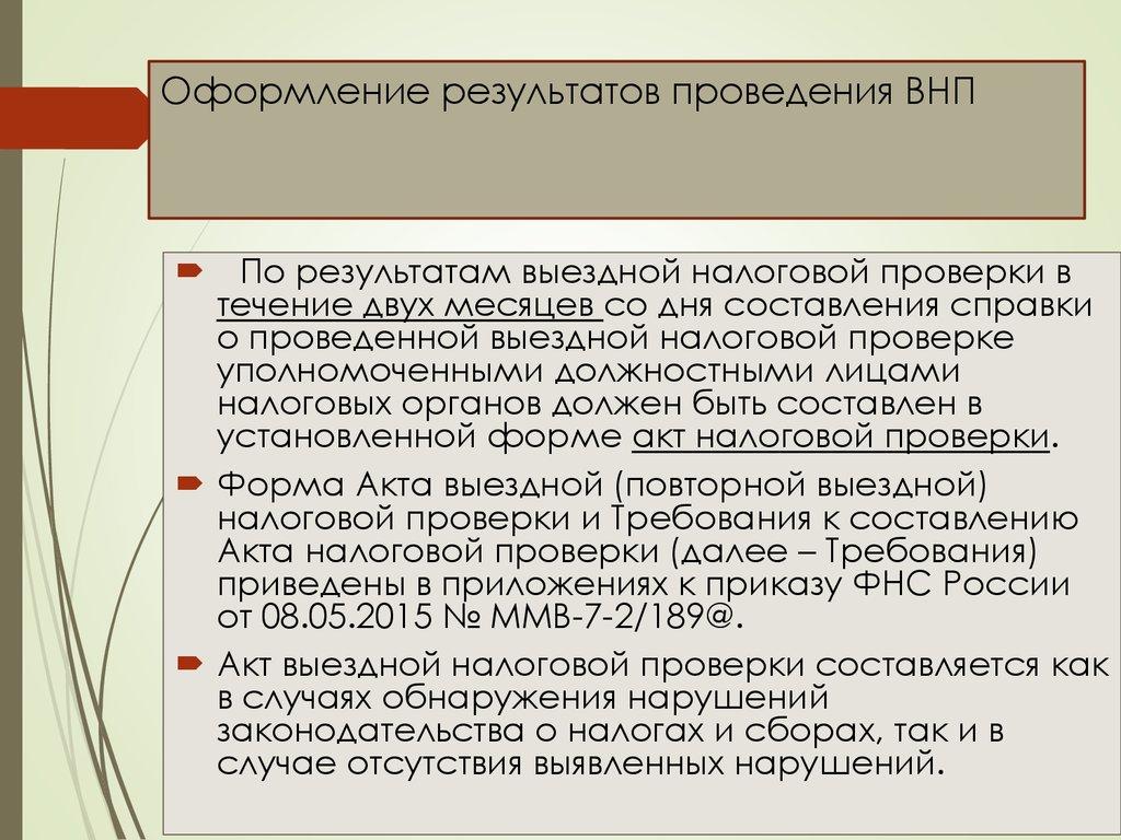 бланк налогового уведомления по 145 ст нк рф
