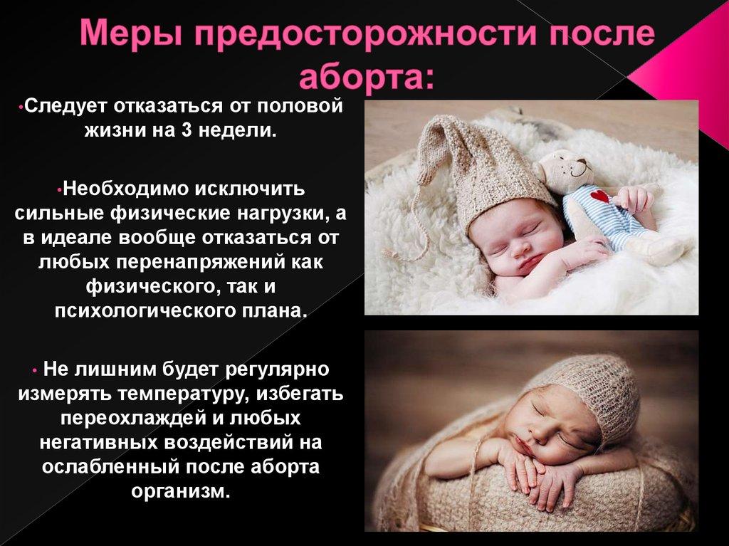 Как и когда молиться сделала аборт