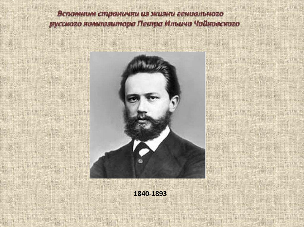 Танец Феи Чайковский