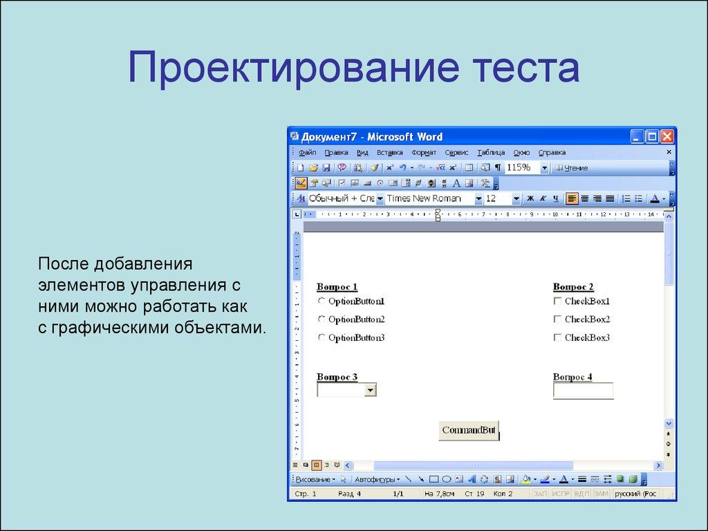 Руководство использования word 2007