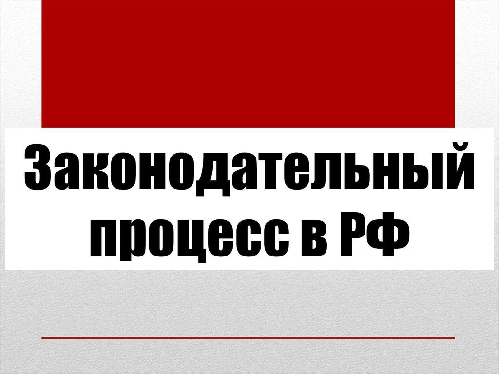 законодательный процесс в российской федерации курсовая работа