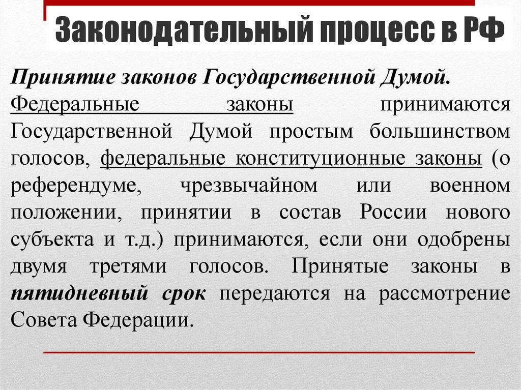 законодательный процесс в российской федерации реферат 2017