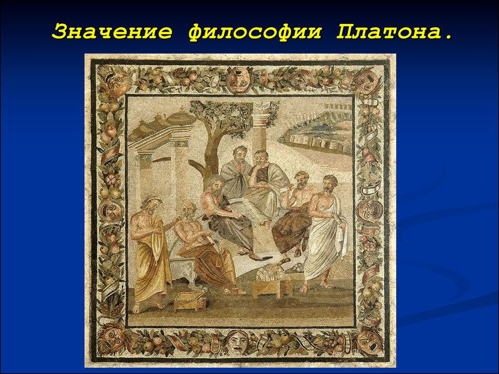 Философия Сократа Платона Аристотеля Кратко