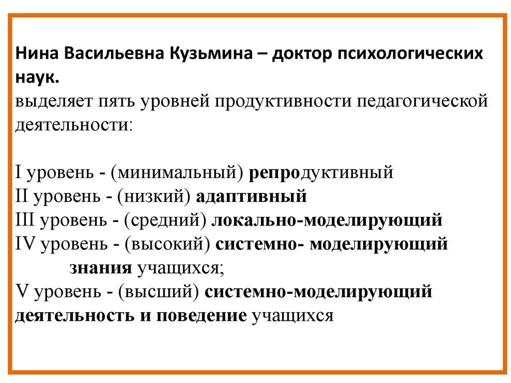 Уровни педагогической деятельности (нв кузьмина): 1 - (минимальный) репродуктивный; 2 - (низкий) адаптивный, 3