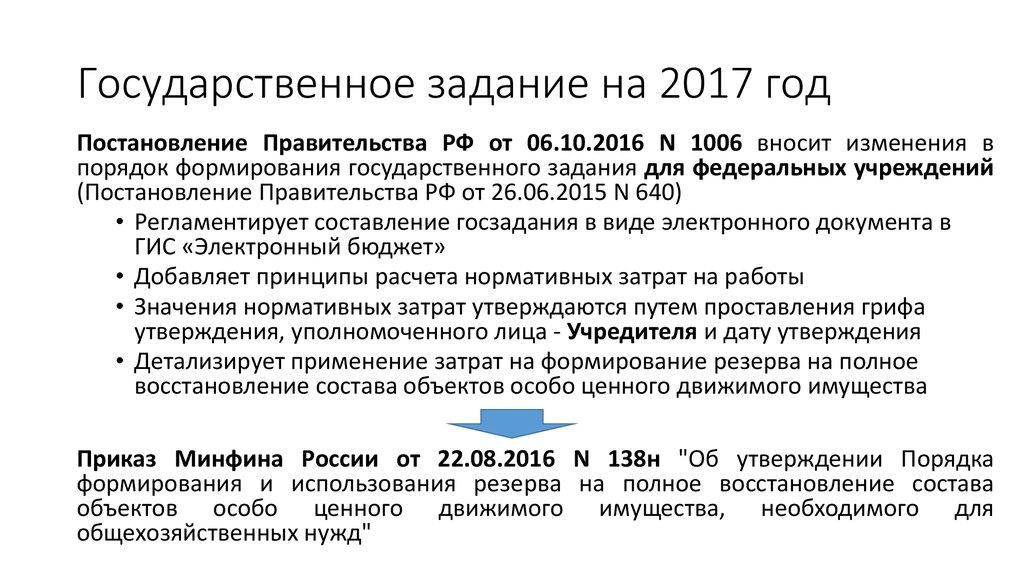 инструкция приказ минфина россии от 16.12.2010г 174н