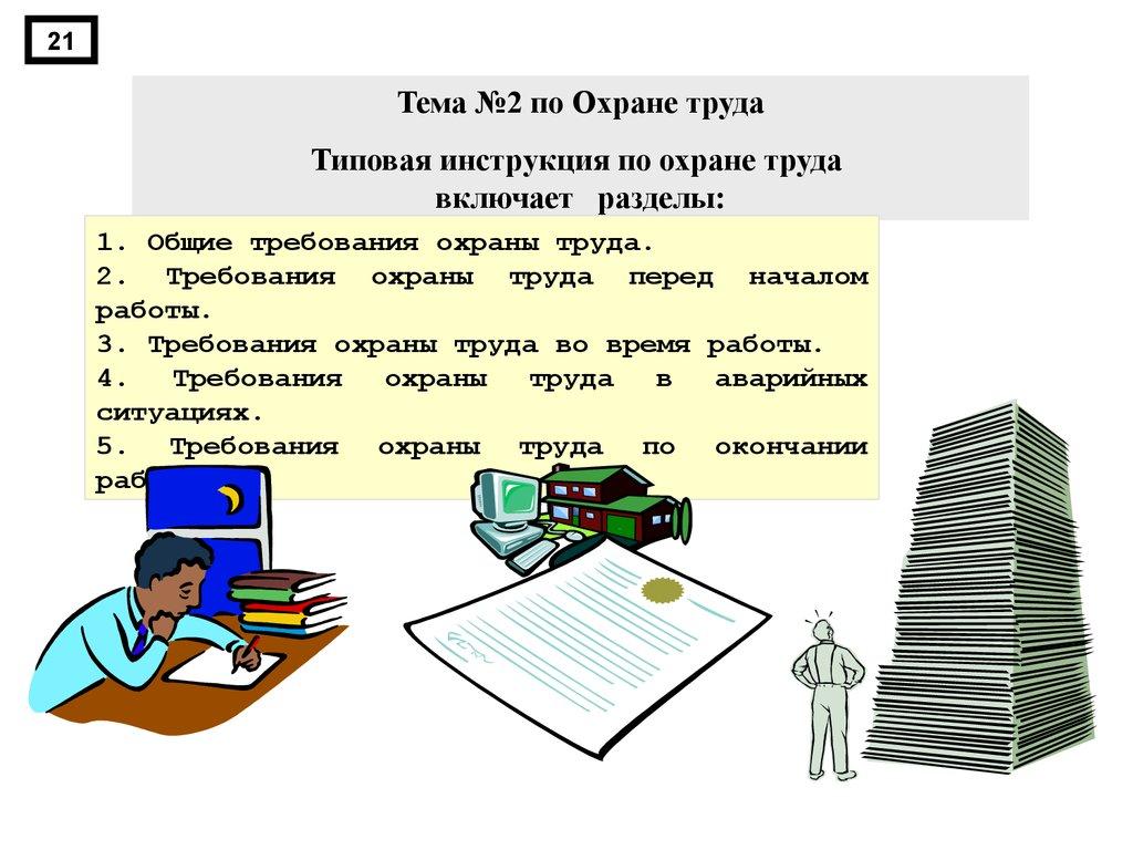 инструкция по охране труда для работников командированных