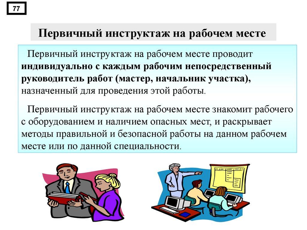 Тк РФ Инструктаж по Охране Труда