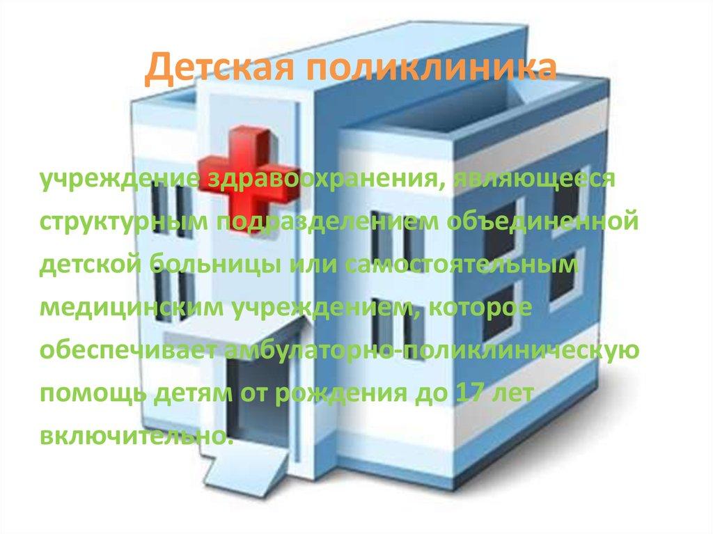 Октябрьский район самара поликлиника