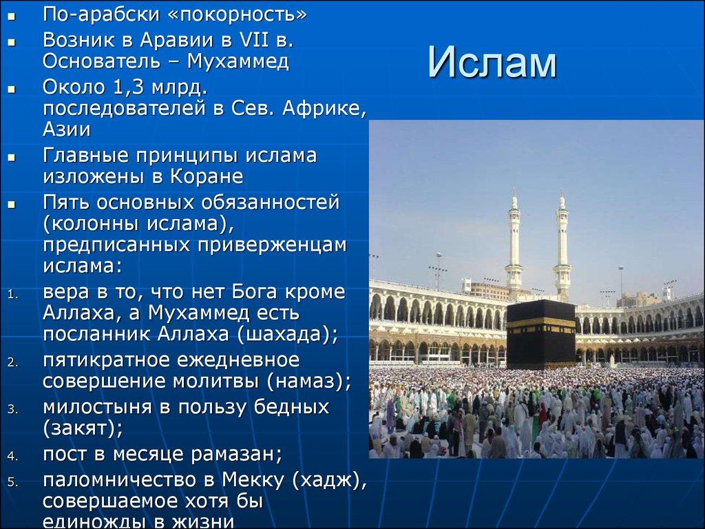 знакомства по религий ислам