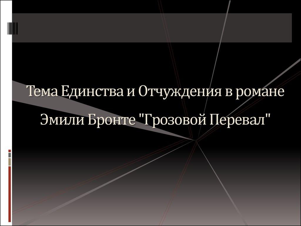 Композиция Романа Анна Каренина И Смысл Соединения Двух Сюжетных Линий