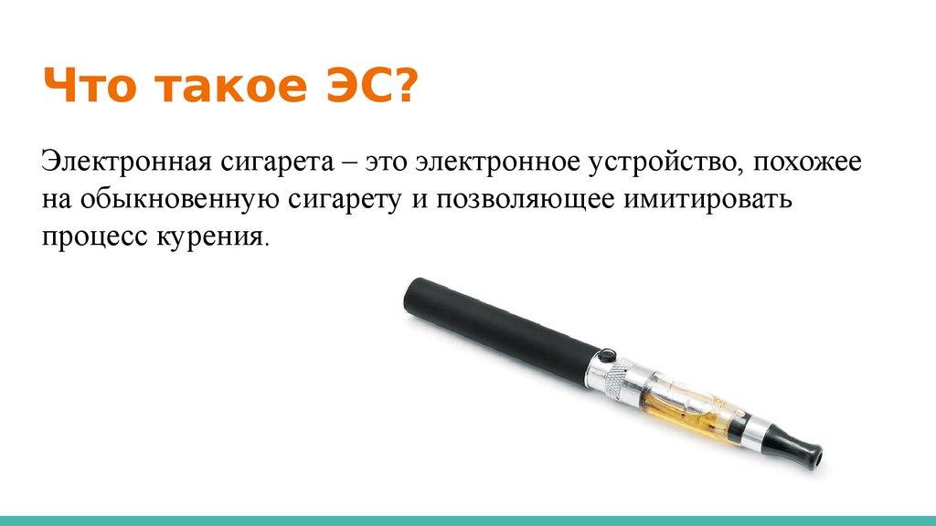 Электронная сигарета почему не работает