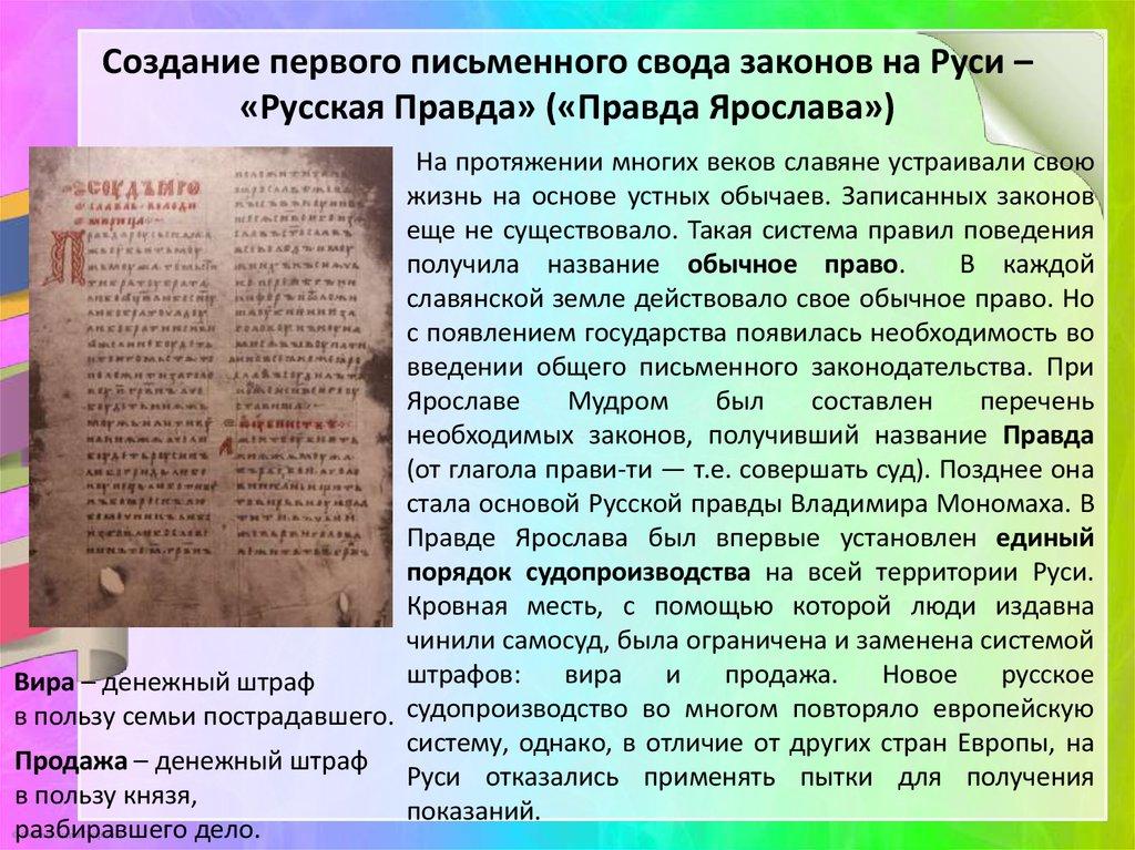 Первый письменный свод законов связан с именем