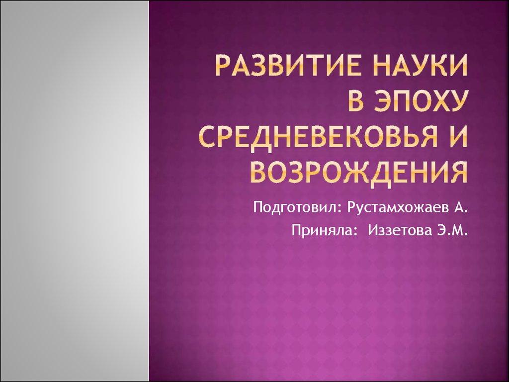 презентация на тему развитие науки 4 класс в 14 века