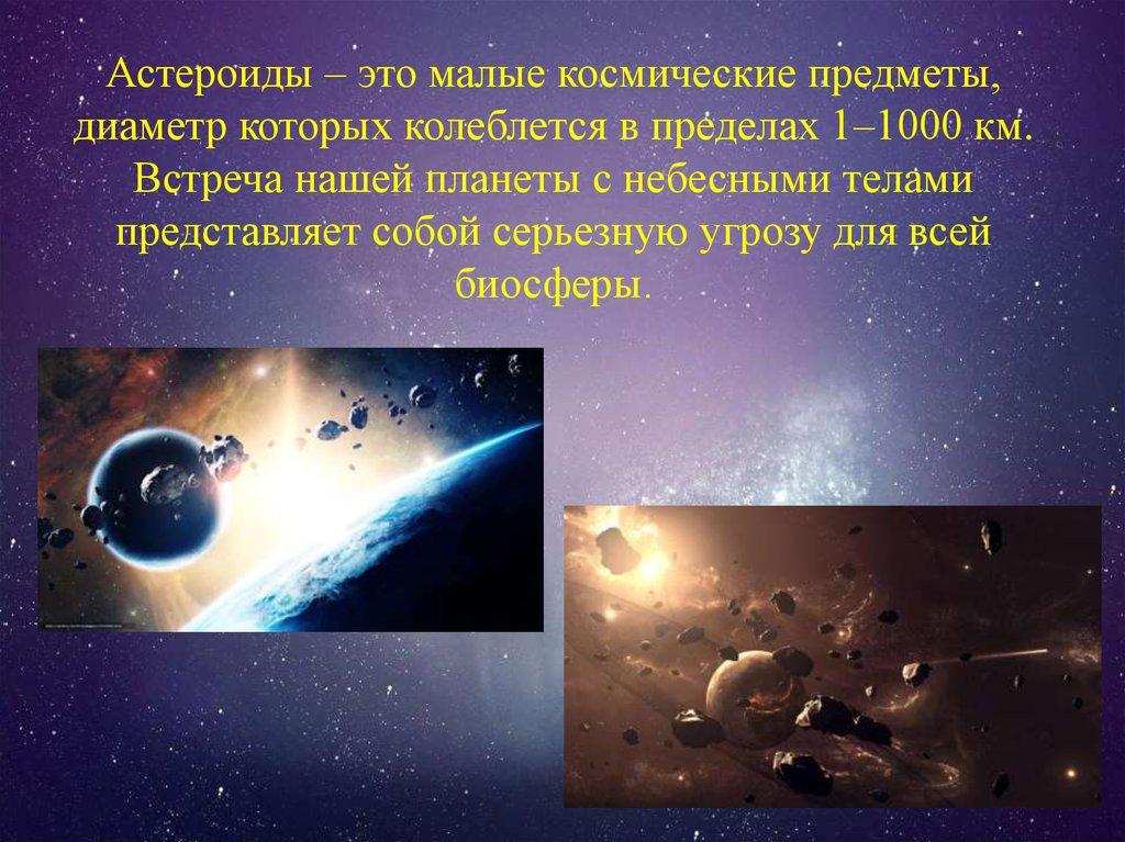 опасные астероиды онлайн