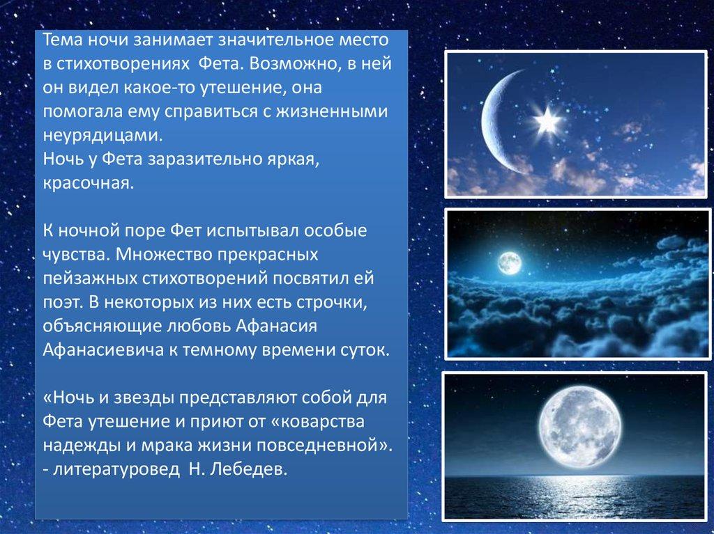 День и ночь стих фета