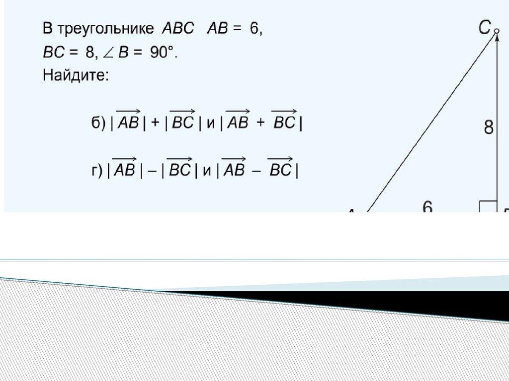 урок сумма векторов 9 класс презентация