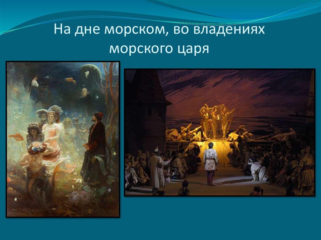 знакомство с оперой садко