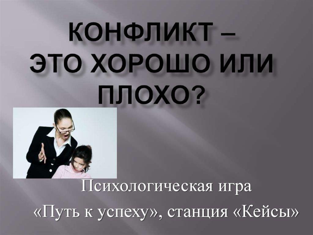 социально психологическая игра знакомство