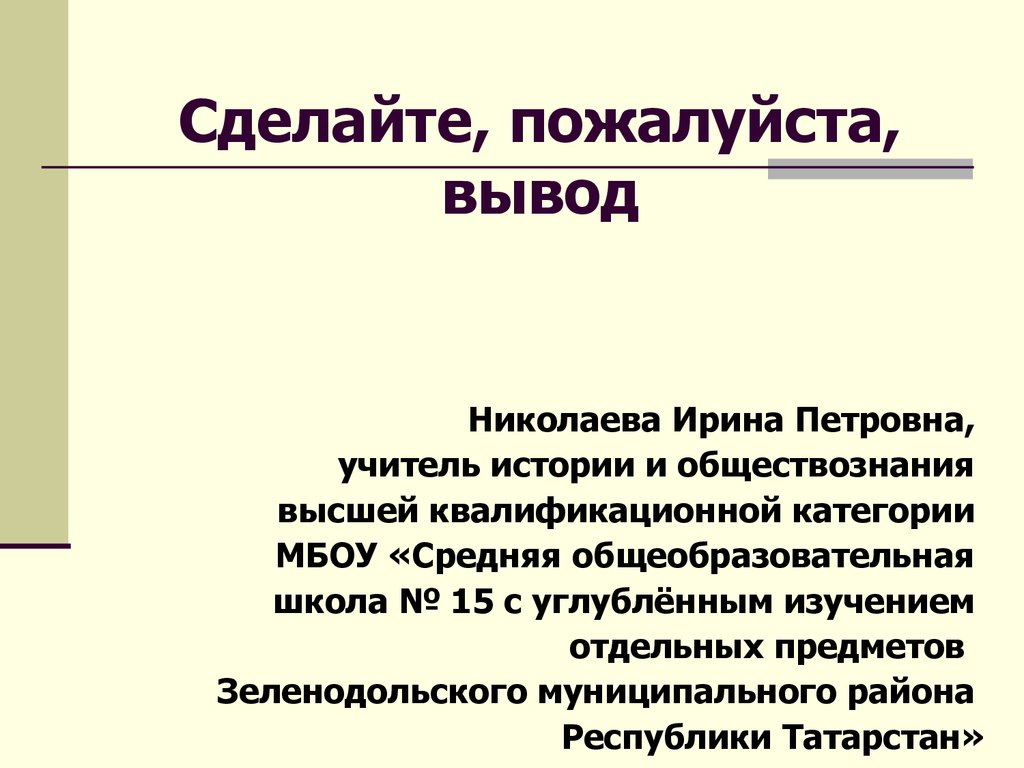 презентация по истории политические партии xx века