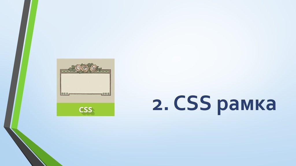 Как сделать рамку для картинок в css 348