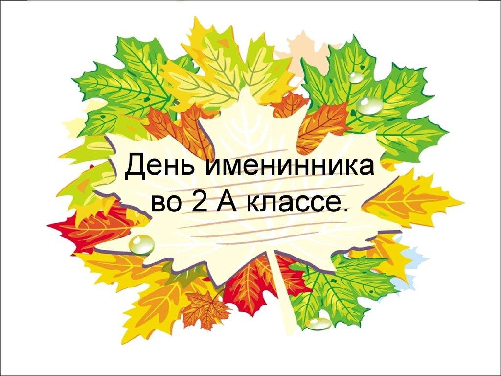 День Именинников Презентация