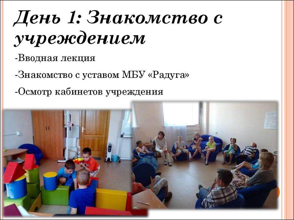 знакомство с дошкольным учреждением педагогической практики