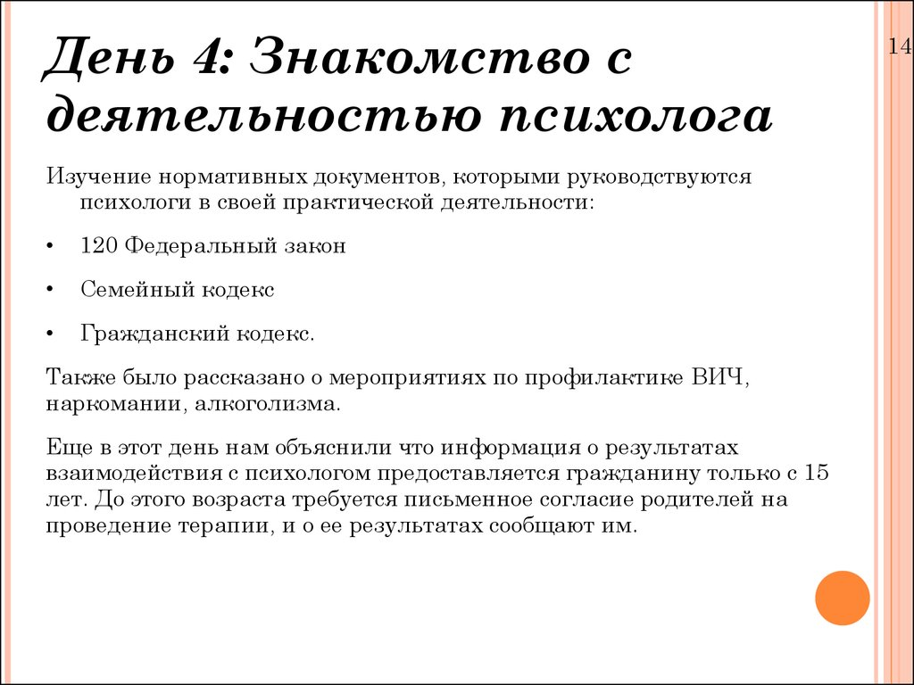 отчет по учебно ознакомительной практике менеджмент