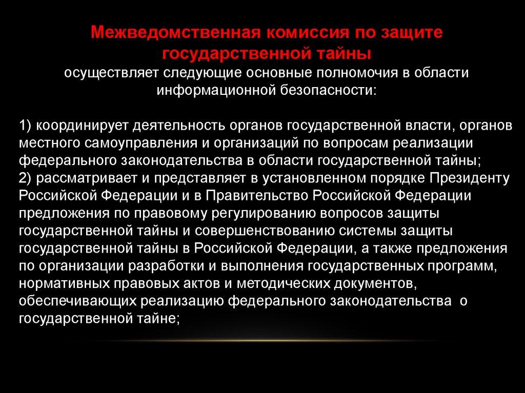 Законодательные и нормативно правовые акты в области защиты  Нарушение государственных нормативных требований охраны труда Законодательные и нормативные правовые акты Российской Федерации Правовые основы защиты