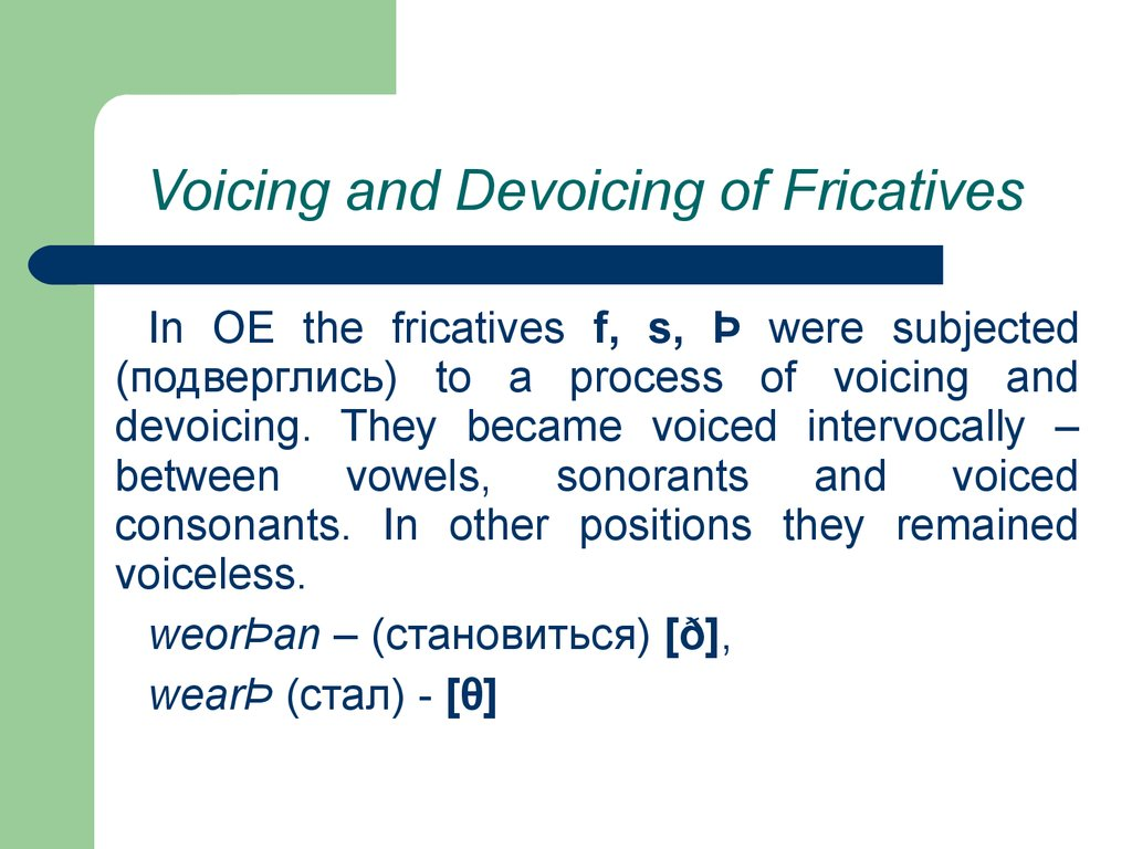 Voicing and Devoicing of Fricatives